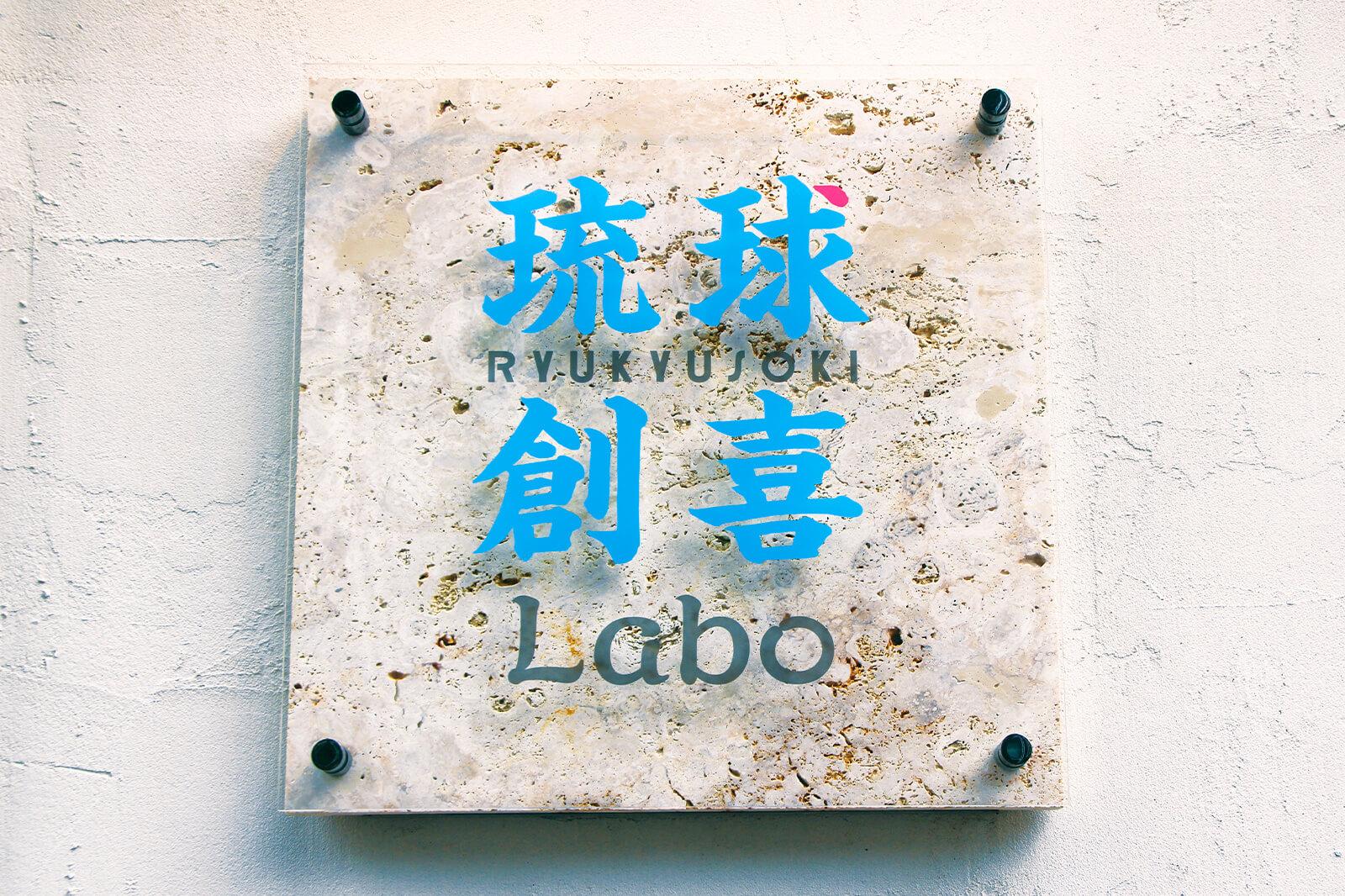 琉球創喜Labo店舗看板