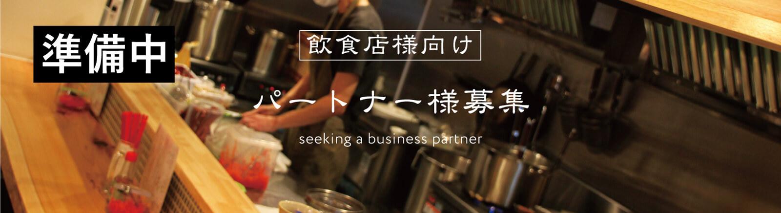 飲食店様向け パートナー様募集 seeking a business partner